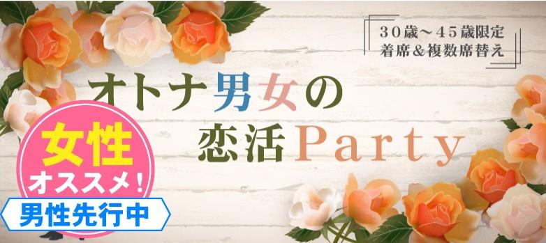 【広島駅周辺の恋活パーティー】株式会社リネスト主催 2017年9月18日