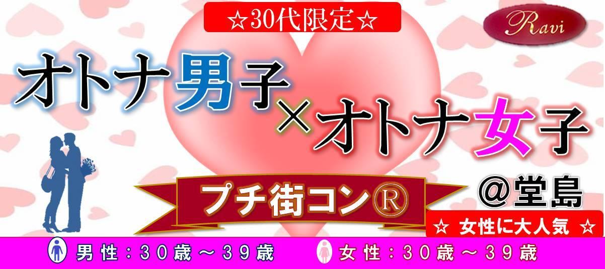 【堂島のプチ街コン】株式会社ラヴィ主催 2017年9月26日