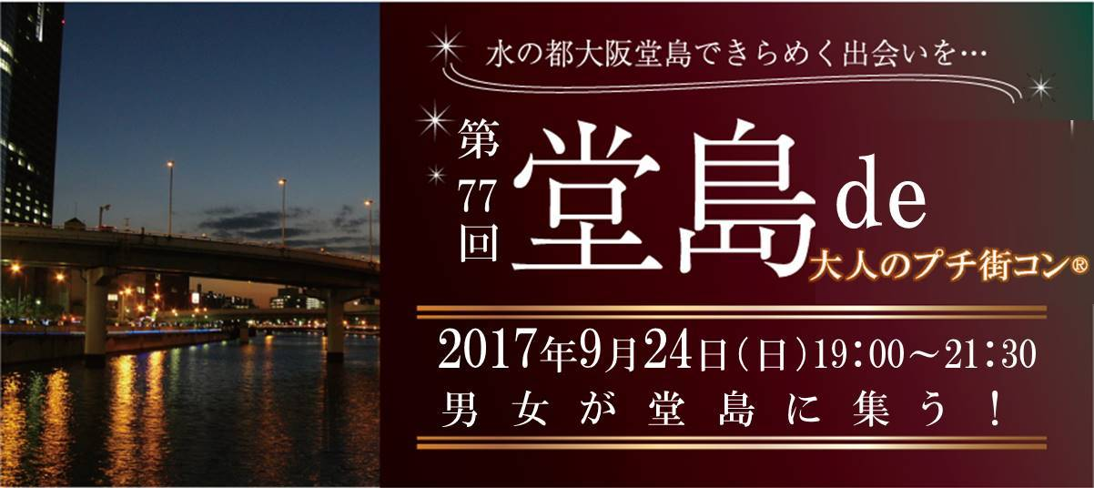 9/24(日)第77回堂島de大人のプチ街コンⓇ