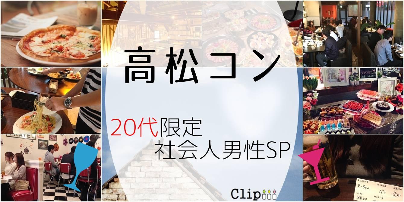 高松コン ~20代限定社会人男性SP~