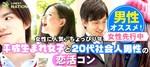 【新宿のプチ街コン】株式会社リネスト主催 2017年9月21日