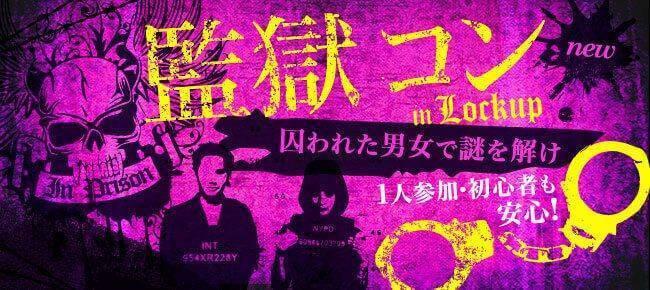 【三宮・元町のプチ街コン】街コンダイヤモンド主催 2017年9月9日