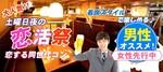 【熊本のプチ街コン】株式会社リネスト主催 2017年9月23日