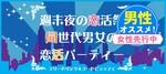 【長崎の恋活パーティー】株式会社リネスト主催 2017年9月23日