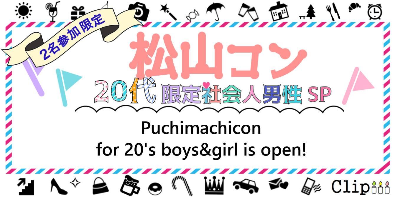 松山コン~20代限定社会人男性SP~