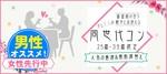 【山口県その他のプチ街コン】株式会社リネスト主催 2017年9月23日