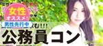 【静岡の恋活パーティー】株式会社リネスト主催 2017年9月23日