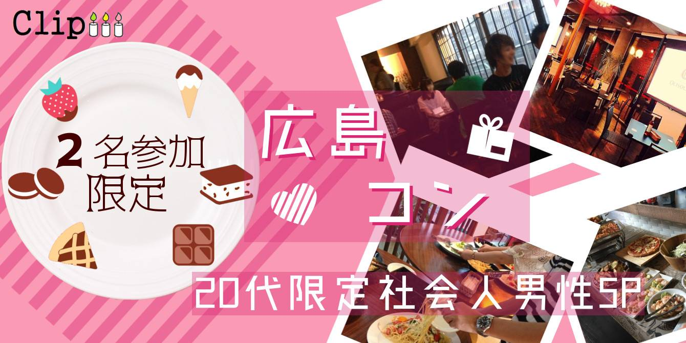 【広島駅周辺のプチ街コン】株式会社Vステーション主催 2017年9月9日