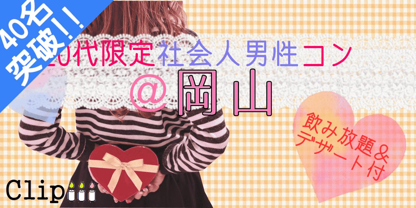 【岡山駅周辺のプチ街コン】株式会社Vステーション主催 2017年9月16日
