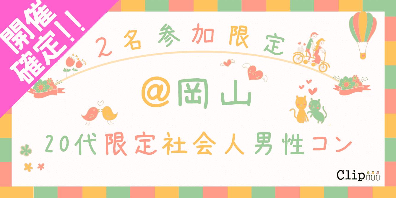 【岡山駅周辺のプチ街コン】株式会社Vステーション主催 2017年9月24日