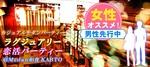 【名駅の恋活パーティー】株式会社リネスト主催 2017年9月30日