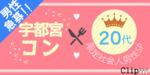 【宇都宮のプチ街コン】株式会社Vステーション主催 2017年9月24日