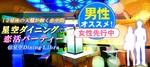 【梅田の恋活パーティー】株式会社リネスト主催 2017年9月24日