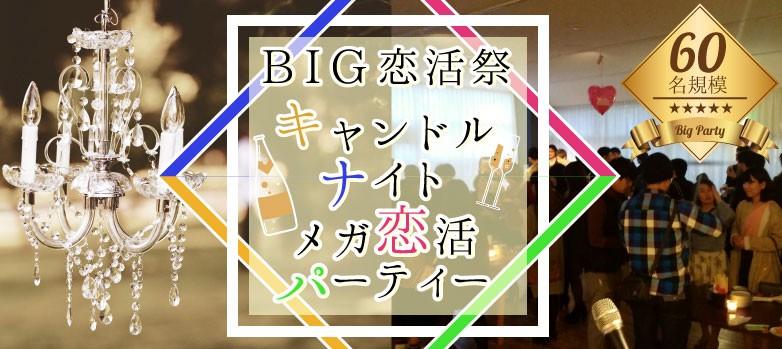 【長野の恋活パーティー】株式会社リネスト主催 2017年9月24日