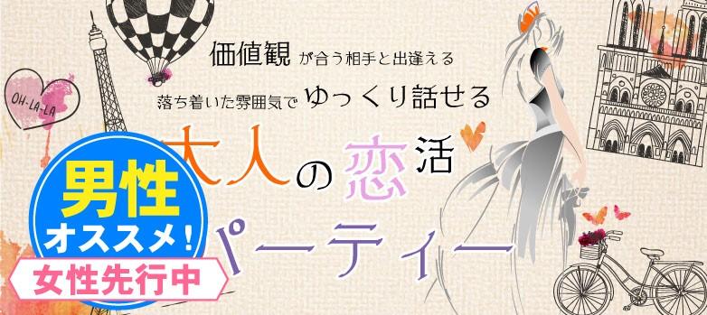 【茨城県その他の恋活パーティー】株式会社リネスト主催 2017年9月24日