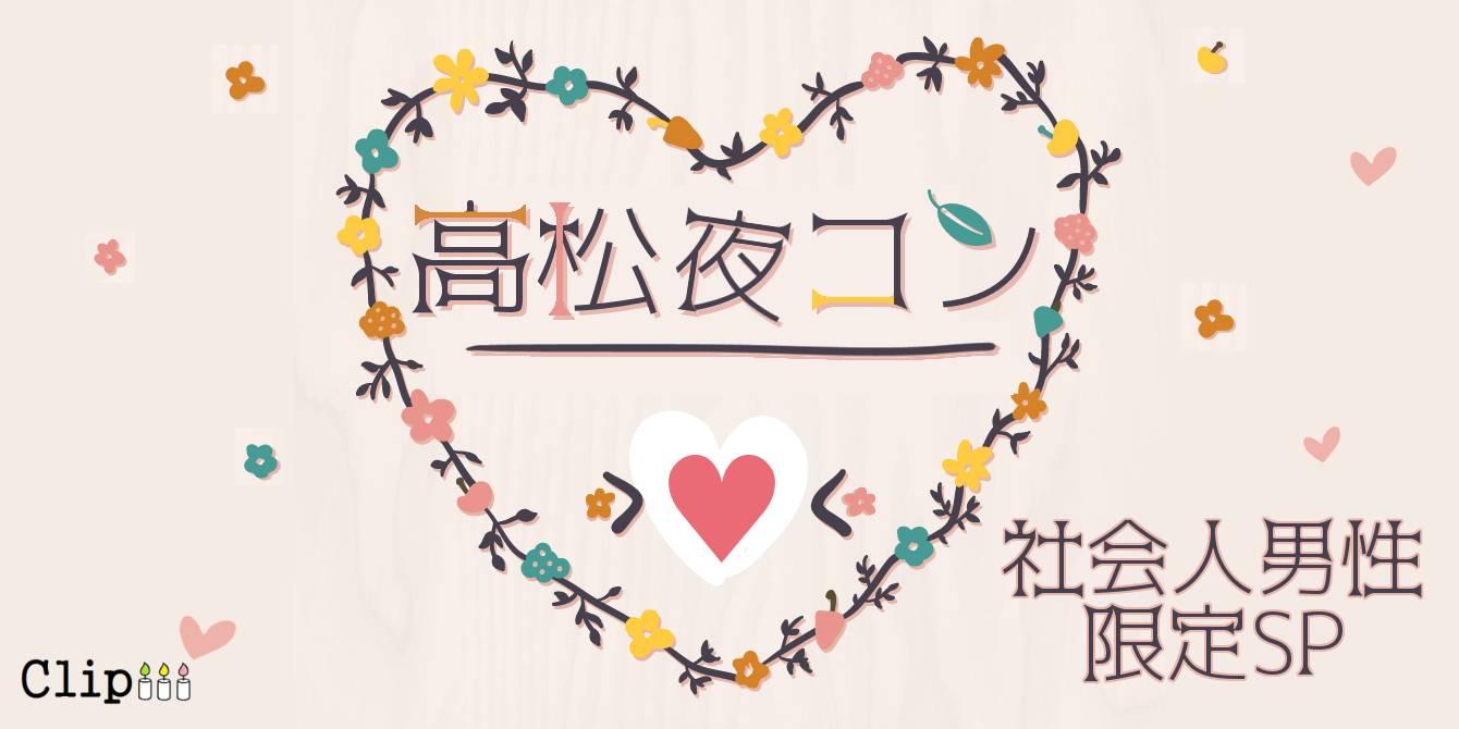 【高松のプチ街コン】株式会社Vステーション主催 2017年9月28日