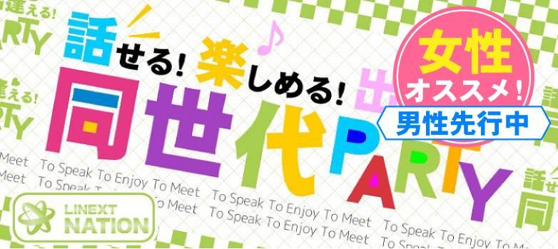 【高松の恋活パーティー】株式会社リネスト主催 2017年9月3日