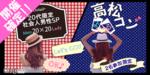 【高松のプチ街コン】株式会社Vステーション主催 2017年9月29日