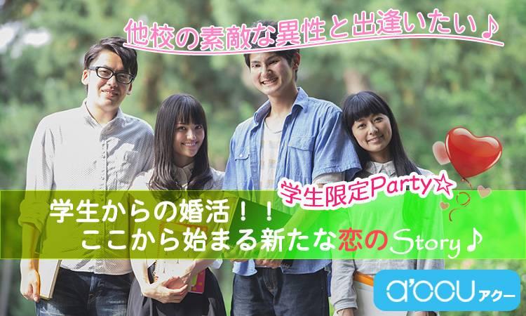 【新宿の婚活パーティー・お見合いパーティー】a'ccu主催 2017年8月22日