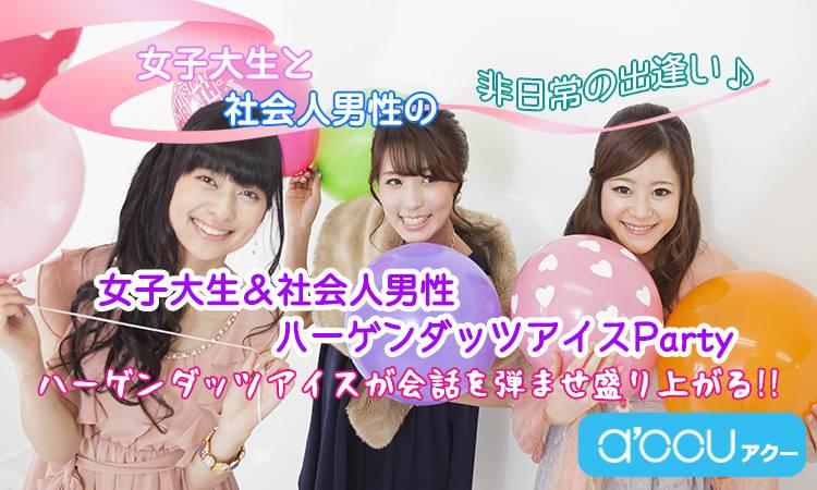 【新宿の婚活パーティー・お見合いパーティー】a'ccu主催 2017年8月27日