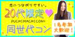 【新宿のプチ街コン】街コンALICE主催 2017年9月21日