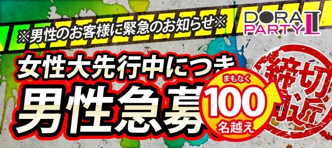 【恵比寿の恋活パーティー】ドラドラ主催 2017年9月24日