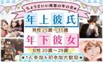 【新宿のプチ街コン】街コンALICE主催 2017年9月28日