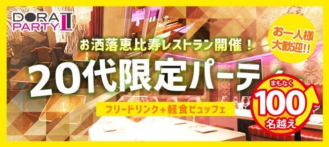 【恵比寿の恋活パーティー】ドラドラ主催 2017年9月18日