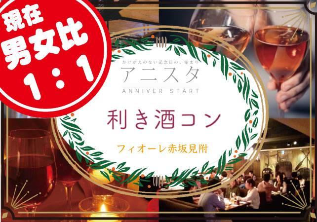 【赤坂のプチ街コン】T's agency主催 2017年9月24日