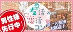 【水戸のプチ街コン】T's agency主催 2017年9月20日
