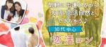 【仙台のプチ街コン】T's agency主催 2017年9月27日