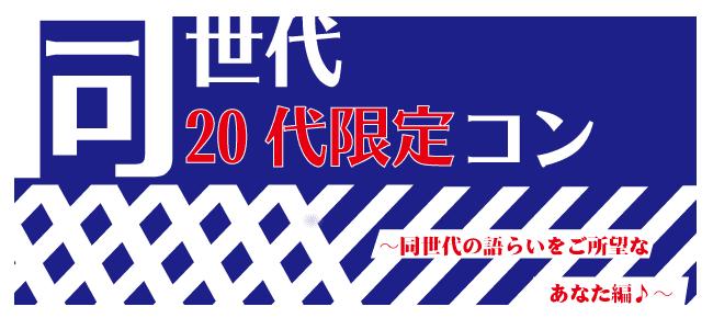 【9/29金】★仙台★恋せよ若者!【20代限定】恋愛苦手世代!楽しく出逢えて・自然と恋する♪恋活コン!