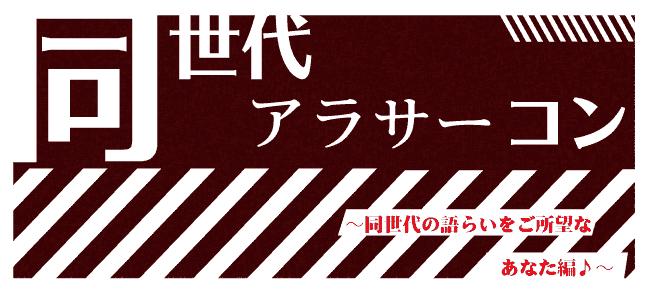 【仙台のプチ街コン】T's agency主催 2017年9月23日