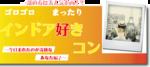 【仙台のプチ街コン】T's agency主催 2017年9月30日