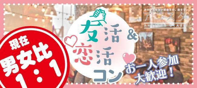 【札幌駅のプチ街コン】T's agency主催 2017年9月23日