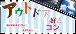 【静岡のプチ街コン】T's agency主催 2017年9月30日