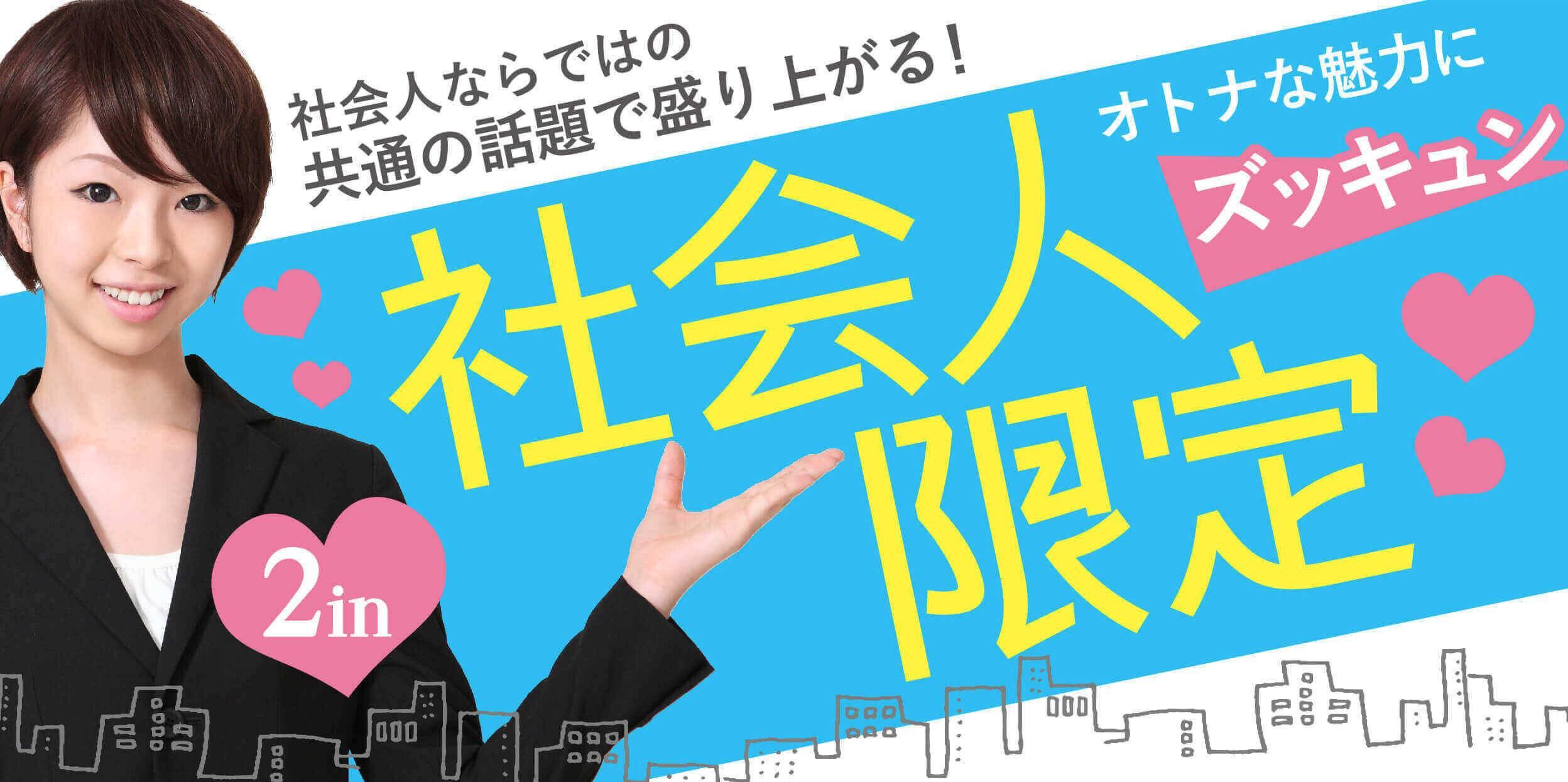 9月1日(金)素敵な大人の社会人限定コンin広島〜初参加・一人参加に大人気★社会人同士だからこそできる話もたくさん〜