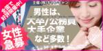 【名駅のプチ街コン】キャンキャン主催 2017年9月22日