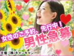 【心斎橋のプチ街コン】キャンキャン主催 2017年9月23日
