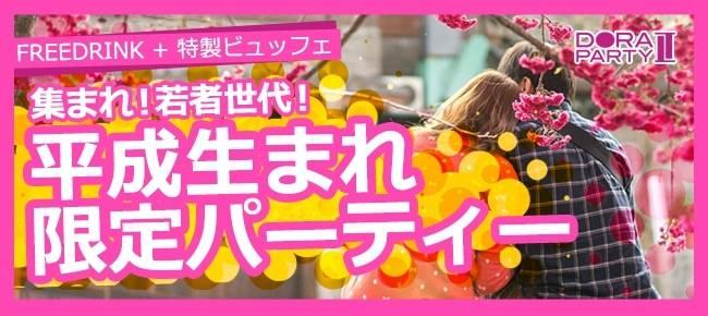 【表参道の恋活パーティー】ドラドラ主催 2017年8月17日