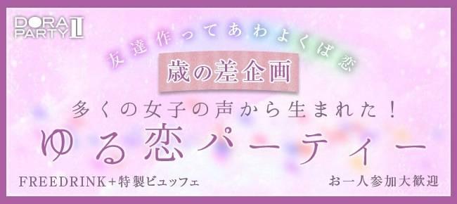 【表参道の恋活パーティー】ドラドラ主催 2017年8月22日