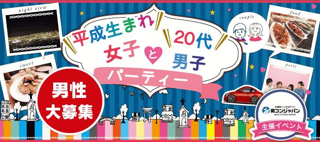 【名駅の恋活パーティー】街コンジャパン主催 2017年8月14日