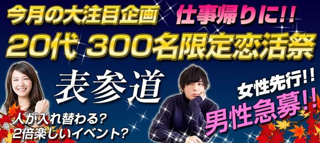 【表参道の恋活パーティー】まちぱ.com主催 2017年9月22日