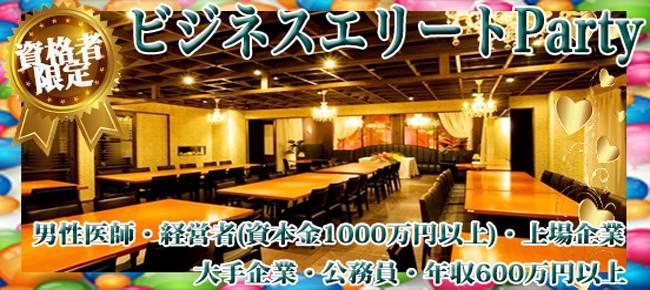 【栄の恋活パーティー】株式会社フュージョンアンドリレーションズ主催 2017年9月29日