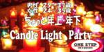 【関内・桜木町・みなとみらいの恋活パーティー】ワンステップ主催 2017年9月22日