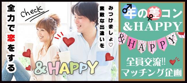 9/25(月)*横浜*「OVER30からの恋友探し♪」食べて飲んで楽しんで♪合コンスタイルのプチ街コン(R)