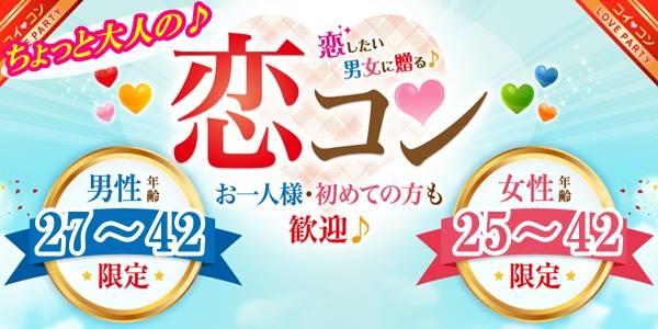 【鳥取のプチ街コン】街コンmap主催 2017年9月3日
