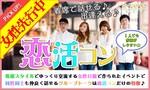 【札幌駅のプチ街コン】e-venz(イベンツ)主催 2017年9月23日