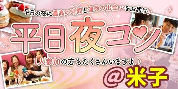9/6(水)19:30~米子開催★平日の大人気イベント★平日夜コン@米子
