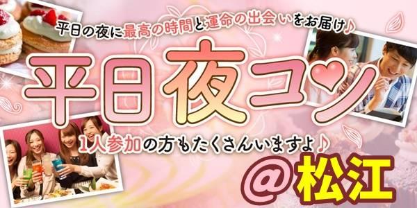 【松江のプチ街コン】街コンmap主催 2017年9月7日